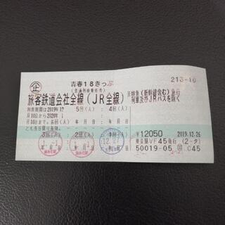 青春18きっぷ2回分(2020年1月10日迄有効)