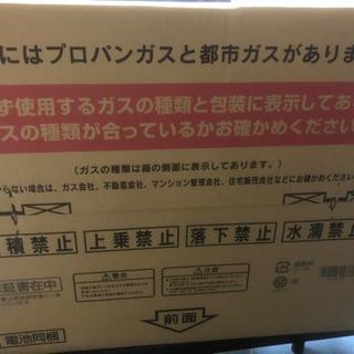 都市ガス用ガステーブル【KG34NBKL】新品未開封