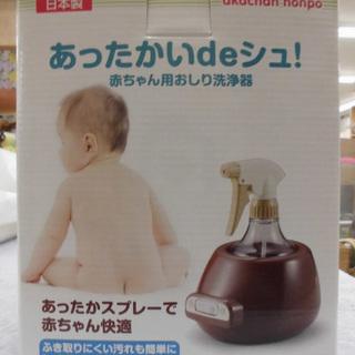 あったかいdeシュ! 赤ちゃん用おしり洗浄器 赤ちゃん本舗 札幌...