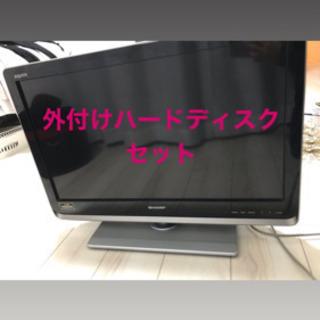 SHARP AQUOS LC-26DZ3 外付けHDD(2TB)セット