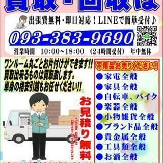 北九州市HP掲載の安心リサイクルショップです
