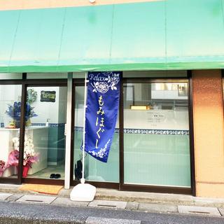 草加駅から徒歩7分【リラクゼーション整体Haku】グランドオープン