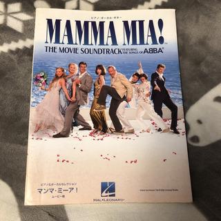 【楽譜】MAMMA MIA!(ピアノ・ボーカル・ギター)