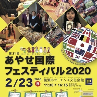 2020年 あやせ国際フェスティバル開催!!