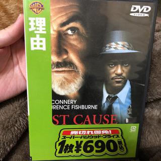 理由 / 洋画DVD