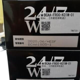 BCAA(24/7ワークアウトで購入)