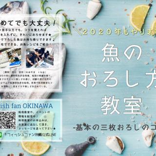 【ご好評企画】魚のおろし方教室 -基本の三枚おろしのコツ-