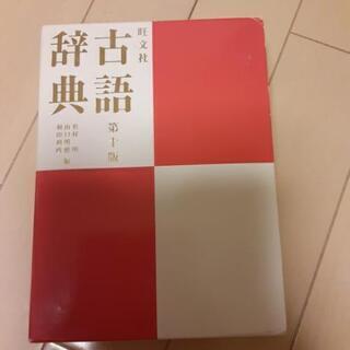 未使用 旺文社 古語辞典