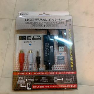 USBデジタルコンバーター