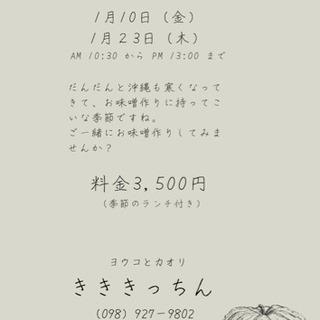 味噌作りセミナー 1月10日 残り1人です!!