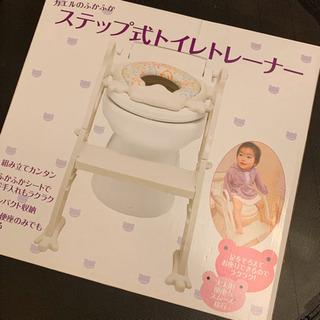 補助便座 ステップ式トイレトレーナー