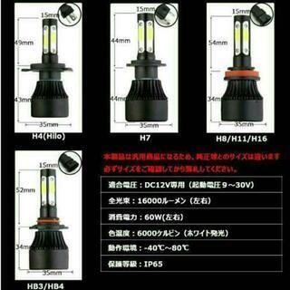 四面LEDヘッドライト H4ハイロウ切り替え