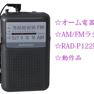 ☆激安 オーム電器 AM/FM ラジオ RAD-P122N