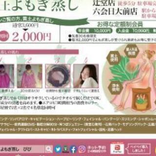 黄土よもぎ蒸し 1回2000円  六会 辻堂店