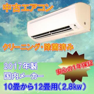 中古 ルーム エアコン 10畳用 2.8kw ■取付工事費込 2...
