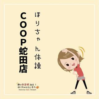 ほりちゃん体操 COOP蛇田店 1/6開催!