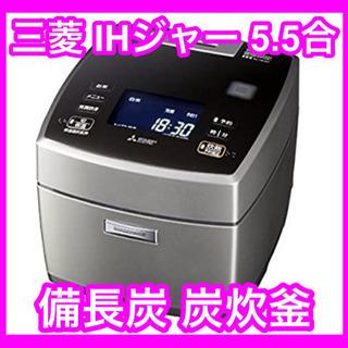 【新品】三菱IHジャー5.5合炊き 備長炭 炭炊釜
