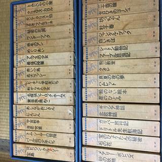 【50年くらい前の】少年少女世界文学全集  24巻
