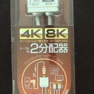 2分配器 出力0.5mケーブル 4K8K対応 全端子電流通過型 ...
