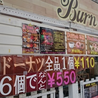 2020年 Burn☆Donuts☆SALL 第一弾!