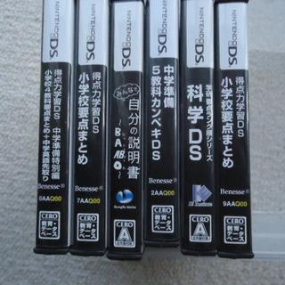 値下げ中!任天堂 DSソフト 教育データベース 5教科カンペキD...