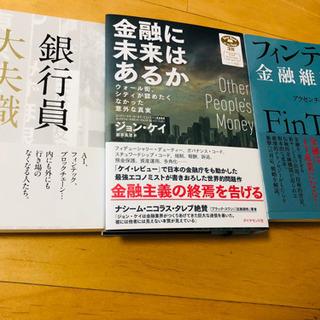 金融関連書籍3冊セット