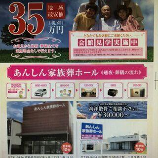広島市・廿日市市・大竹市の葬儀はあんしん家族葬ホールにおまかせください