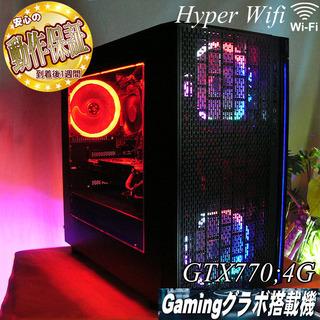 【ハイパー無線LAN ゲーミングPC】フォートナイト◎