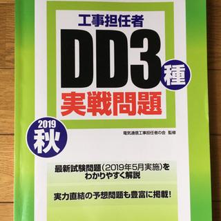 工事担任者DD3種 参考書2冊