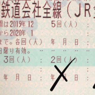 ★本日5日(日)のみJR宇都宮駅でのお取引可能★ 2020年1月...
