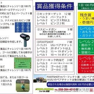 2月11日(祝・火)フットサルイベント