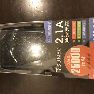 新品未開封 TSUNEO モバイルバッテリー25000 PSE認...