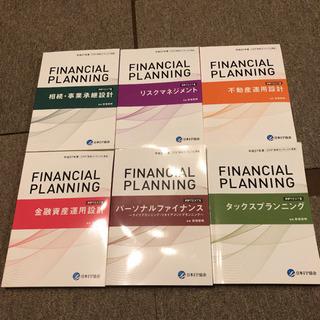 平成27年度CFP教育カリキュラム準拠 FPテキスト6冊セット ...