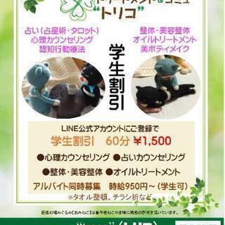 【学生割引1500円(税込)❗アルバイトも同時募集中‼️】