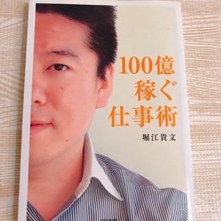 「100億稼ぐ仕事術」 堀江貴文