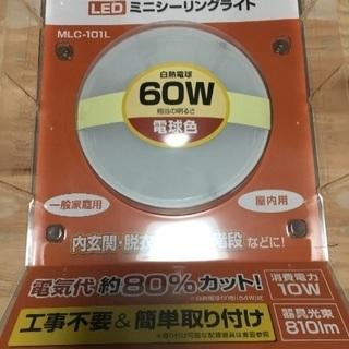 【未使用】ミニシーリングライト 照明器具