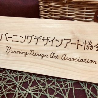 バーニングデザインアート協会®︎ 資格取得講座