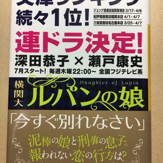 【書籍】「ルパンの娘」横関大著
