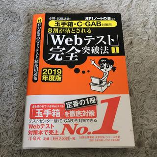 8割が落とされる「Webテスト」完全突破法 必勝・就職試験! 2...