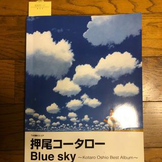 押尾コータロー  / Blue Sky / 譜面 完コピ ギター...