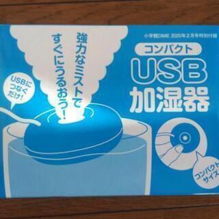 商談中:USB加湿器(本の付属品)