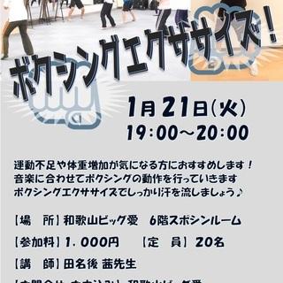 1月21日(火)ボクシングエクササイズ