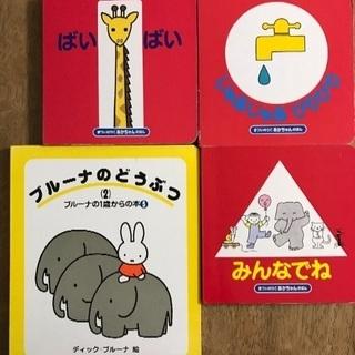 0才赤ちゃんのための絵本4冊セット