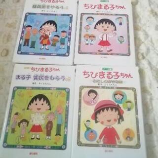 ちびまる子ちゃん小学3〜4年生向け本4冊セットで