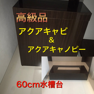 60cm 水槽台【高級品】アクアキャビ & アクアキャノピ…