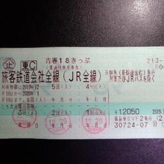 青春18きっぷ2回分【手渡し可】