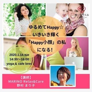 【いきいき輝く「Happy小顔」の私になる!】2020/1/14(火)