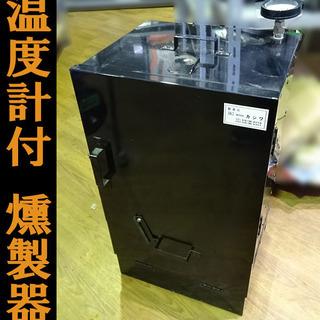 ☆札幌市内限定☆燻製器 スモーカー スモークグリル 温度計付 引取歓迎