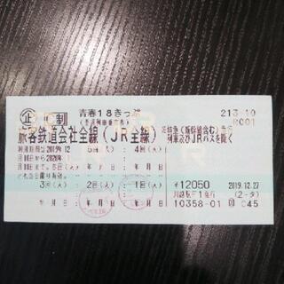青春18きっぷ 3回分