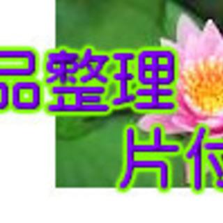 遺品整理 承ります 買取サービスもございます 千葉県ほぼ全域対応...